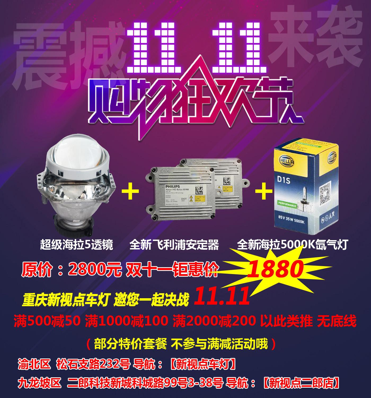 国产海拉5配全新进口海拉氙气灯双十一特惠