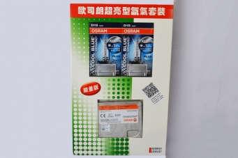 欧司朗PLUS1限量版套装欧司朗CBI5500K氙气灯欧司朗增亮型灯泡