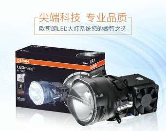 欧司朗魄晓者LED大灯透镜欧司朗魄晓者LED双光透镜欧司朗LED透镜欧司朗LED大灯