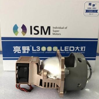 贵州亮野LED双光透镜L3