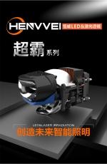 四川恒威超霸激光系列